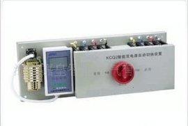 智能双电源自动切换系统(KCQ2)