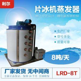 利尔8吨片冰机蒸发器 制冰机厂家直销 大型片冰机专用