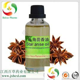 GMP八角茴香油 药典标准 含茴香脑85%