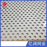 供应304材质冲孔网板,圆孔网,洞洞板