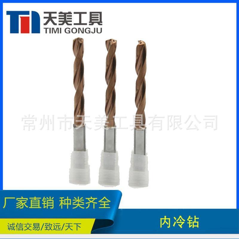 厂家直供 7dx钨钢合金内冷钻 接受定制