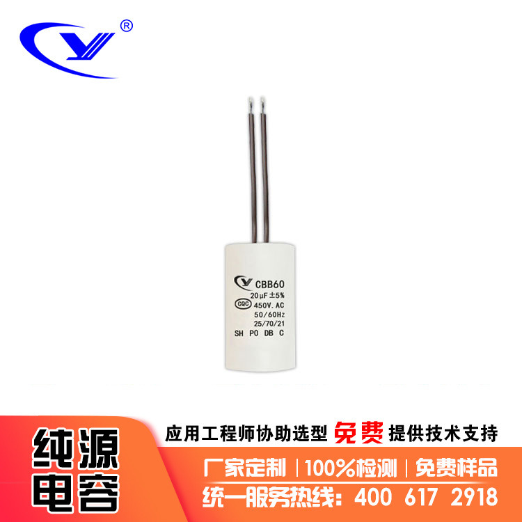 CBB60-I 熒光燈電容器CBB60 20uF/450VAC