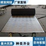 廠家直銷304不鏽鋼鏈板 排屑機衝孔鏈板 烘乾蔬菜食品等專用鏈板