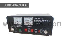 金属电印打标机MK-06,不锈钢制品电腐蚀打标机