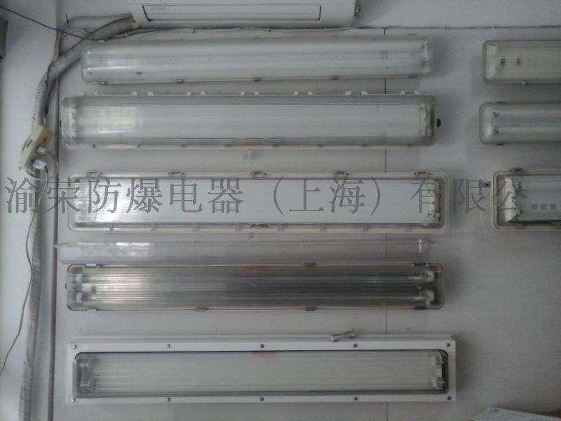 供应广东韶关BYS系列防爆防腐全塑荧光灯