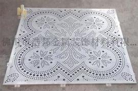 冲孔铝单板 弧形冲孔铝板