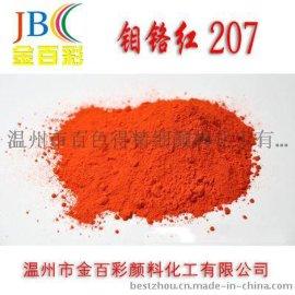 供应批发 耐高温包膜207钼铬红 无机红色颜料油漆用颜料着色剂