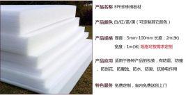 厂家定做 珍珠棉板材片材 EPE泡沫板 白色防震高密度 珍珠棉板
