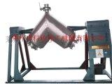 干粉砂浆混合设备 V型不锈钢混合机 农药用V型干粉混合设备