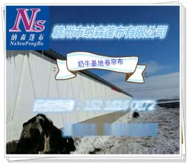 纳森篷布PVC涂塑布NS-32牛棚卷帘布