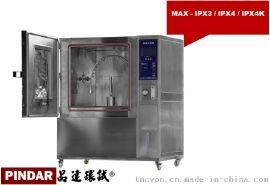 淋雨试验箱 防水试验箱 摆管溅水试验箱 IPX3~IPX4K
