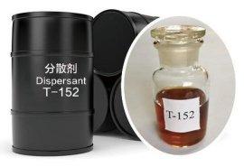 分散剂T152厂家直供**