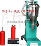 厂家销售干粉灌装机,干粉灭火器灌装设备,灭火器干粉灌装机