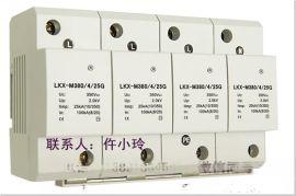 LFM25G电源防雷模块浪涌保护器仵小玲13891834587