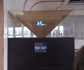 360度幻影成像設備制作公司