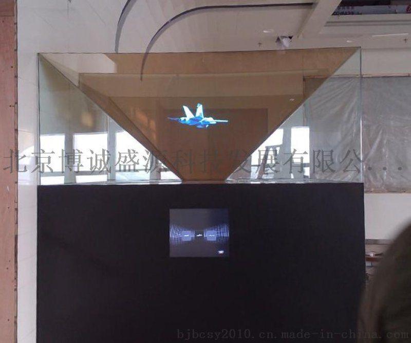 360度幻影成像设备制作公司