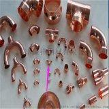 现货供应铜管件 铜三通 铜衲子 铜弯头