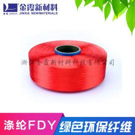 金霞化纤涤纶色纱 纱线 厂家直销彩色有色涤纶长丝