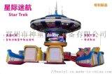 大型豪华自控飞机 儿童游乐场设备 星际迷航