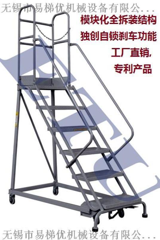 ETU易梯优|欧式移动梯|带安全链条 自锁刹车