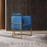 亚皇LC006后现代轻奢系不锈钢镀金软包休闲洽谈椅