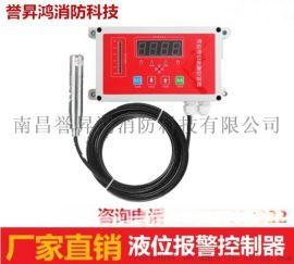 智能液位显示仪 消防液位报警控制器 消防水位显示器