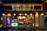 濟南日式燒牛肉居酒屋特色主題餐廳酒樓飯店餐館飯館酒肆裝修裝飾設計施工公司