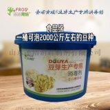 圣洁青蛙品牌 豆芽专用(食品级)消毒剂 粉剂