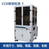 垫片机器视觉检测设备_缺陷筛选设备_尺寸筛选设备