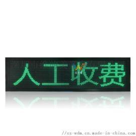 东莞收费站ETC显示屏,ETC显示屏,信息显示屏