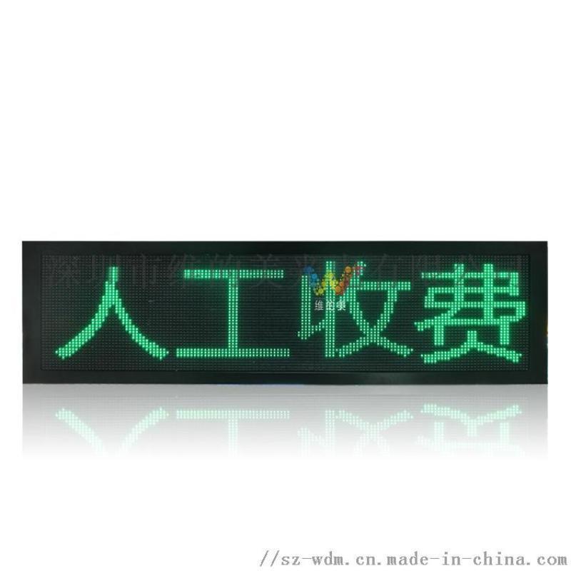 東莞收費站ETC顯示屏,ETC顯示屏,資訊顯示屏