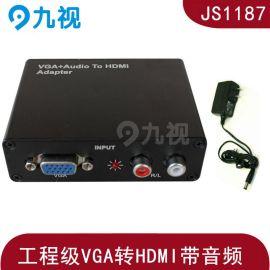 高清无损1080P的VGA转HDMI转换器