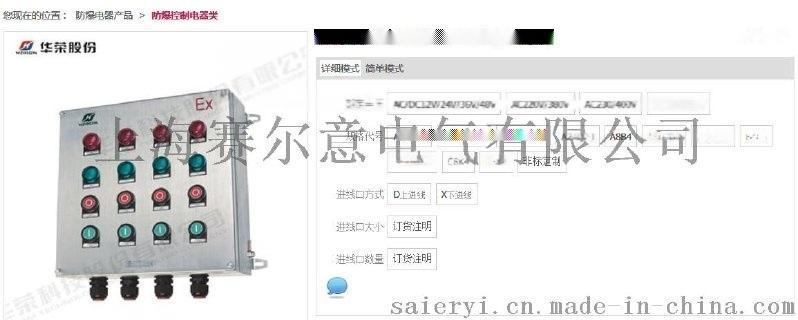 BXK8061不锈钢防爆控制箱 防爆按钮箱
