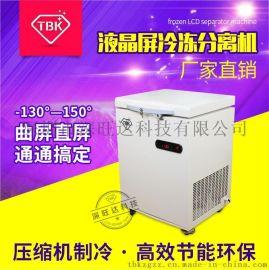 冷冻分离机 低温操作台 冷冻冰箱 TBK曲屏分离机