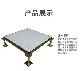 全钢PVC防静电地板 机房地板带配件厂家直销