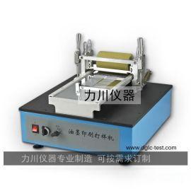 力川仪器生产直供凹印油墨印刷打样机