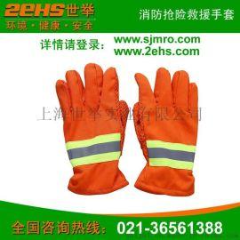 消防抢险救援手套|消防阻燃手套-上海世举