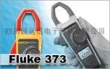 成都 西安 Fluke373数字钳型表