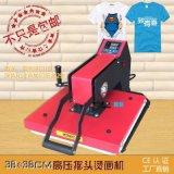 欧式高压摇头烫画机热转印机器设备服装T恤印花机厂家直销包邮
