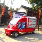 无锡景区景点2座小型消防巡逻电动车售价,苏州昆山宣传救援车价钱