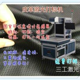 皮制工艺品激光雕刻切割机价格 皮革激光打孔机