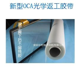 新型OCA光学返工胶带