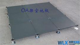 咸阳机房防静电地板,全钢OA架空网络地板,抗静电地板厂家