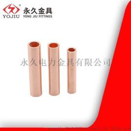 棒制銅管鼻 銅連接管GT-120mm 永久金具