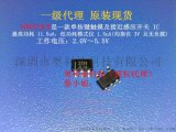 SD8223LB 工作电压: 2.0V~5.5V 单按键触摸开关芯片
