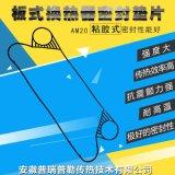 供應AM20膠粘式板式換熱器密封墊片