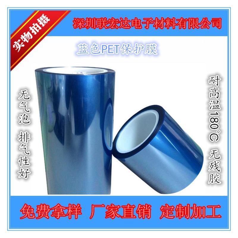 厂家直销蓝色防静电PET硅胶保护膜 6+5双层 无气泡 防刮3H 单双抗