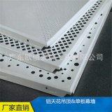 厂家生产工程铝板扣板吸音防污造型扣板600*600 300*600