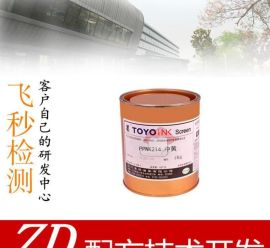 PVC油墨成分分析 PE油墨配方 飞秒检测PP油墨