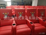 VIP家庭影院 影视厅高端影院主题沙发座椅厂家直销